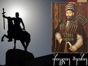 მეფე ერეკლე 300 წლისაა